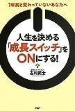 「人生をきめる「成長スイッチ」をONにする!」古川 武士