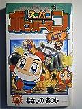Volume 5 Super Bomberman 4 frame (ladybug Comics) (2002) ISBN: 4091425259 [Japanese Import]