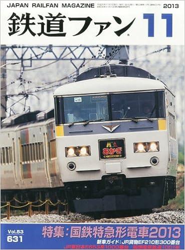 鉄道ファン 2013年 11月号 [雑誌...