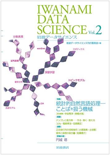 岩波データサイエンス Vol.2