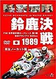 1989 鈴鹿決戦 DVD