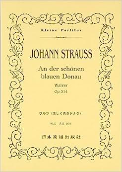 No.1 ヨハンシュトラウス二世 美しく青きドナウ (Kleine Partitur)