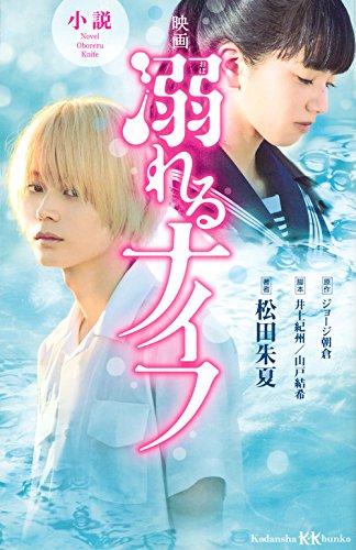 小説 映画 溺れるナイフ (講談社KK文庫)