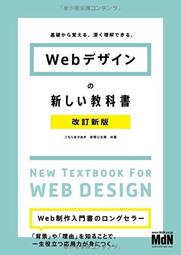 Webデザインの新しい教科書 改訂新版 基礎から覚える、深く理解できる。〈HTML5、CSS3、レスポンシブWebデザイン〉