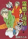 霊感工務店リペア 不の巻 (オフィスユーコミックス)