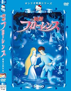 Yousei Florence [85/J/Dd] [Alemania] [DVD]