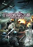 1945戦場への橋 ナチス武装戦線 LBX-062 [DVD]