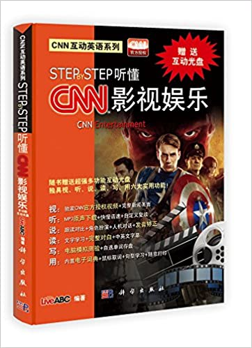Book STEP BY STEP understand CNN: Entertainment(Chinese Edition)