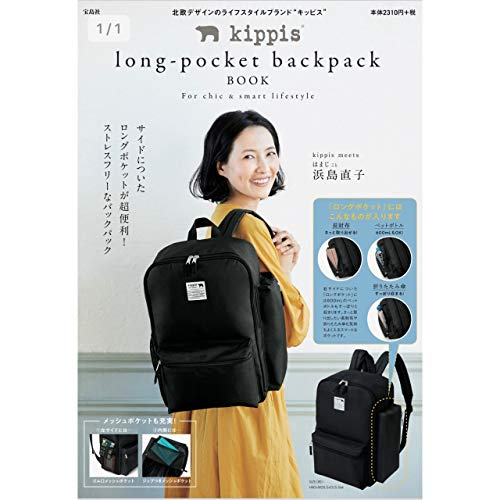kippis long-pocket backpack BOOK 画像 A