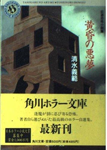 黄昏の悪夢―自選恐怖小説集 (角川ホラー文庫)