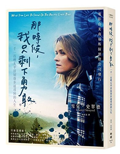 Unruly: From Lost to Found on the Pacific Crest Trail (Chinese Edition) by Strayed, Cheryl (2012) Paperback