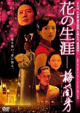 Amazon.co.jp | 花の生涯 梅蘭芳...