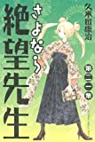 さよなら絶望先生(21) (講談社コミックス)