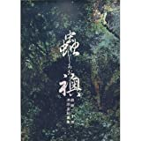 Twenty Kei Yuki Urushihara art book ?? Mushishi (steamed blue) (1905) ISBN: 4063680185 [Japanese Import]