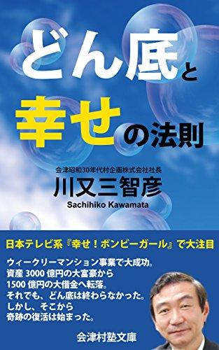 社長復活 (Japanese Edition)