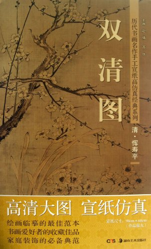 Qing Dynasty.Yun Shouping-Two Pure Flowers (Chinese Edition)