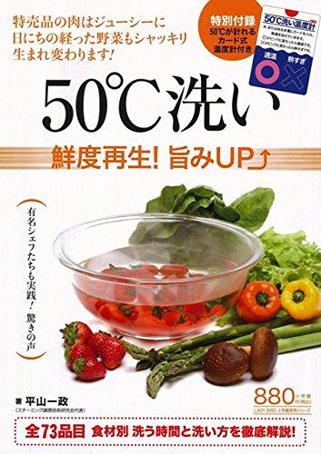【バーゲンブック】 50℃洗い 鮮度再生! 旨みUP