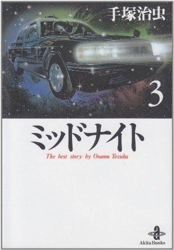 ミッドナイト (3) (秋田文庫―The best story by Osamu Tezuka)
