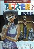 アルプス伝説 2 (少年キャプテンコミックススペシャル)