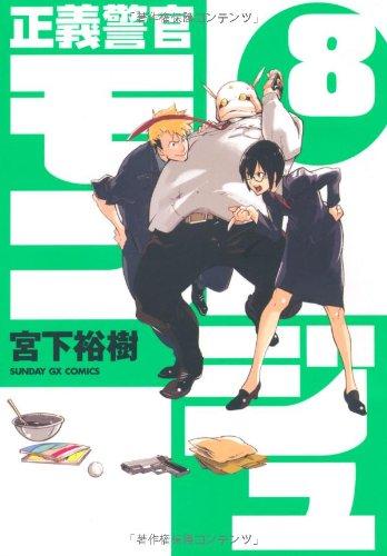 正義警官 モンジュ 8 (サンデーGXコミックス)