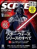 SCREENスペシャル 「スター・ウォーズ」メモリアル特別号 2020年 2 月号 SCREEN(スクリーン) 増刊  ダークサイド・バージョン