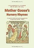 こどものための英語の歌とやさしいピアノ伴奏楽譜 マザーグースのナーサリーライム Mother Goose's Nursery Rhymes - 12songs for children with piano accompaniment arranged by Mari NAKANO (MyISBN - デザインエッグ社)