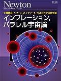 インフレーション,パラレル宇宙論 (ニュートン別冊)