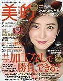 美的(BITEKI) 2017年 09 月号 [雑誌]