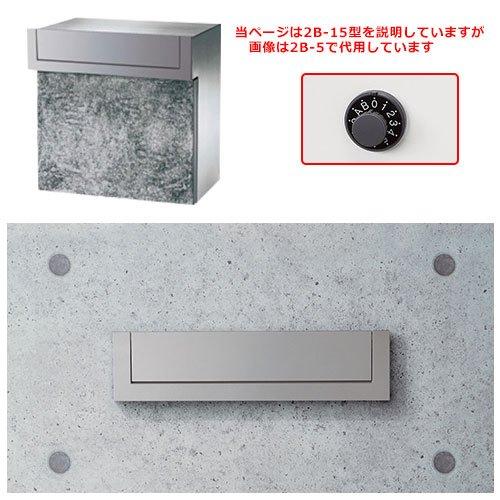 郵便ポスト 口金MS型 2B-15 クールシルバーダイヤル錠 壁埋込式 Panasonic パナソニック B07917VWDB
