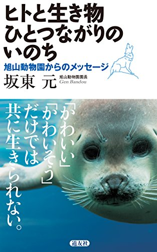 (A String of Life: Messages from The Asahiyama Zoo (Japanese Edition) )