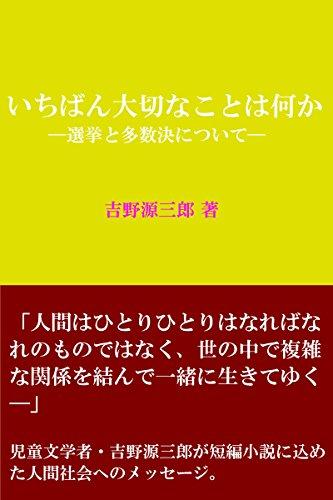 いちばん大切なことは何か: ー選挙と多数決についてー 吉野源三郎作品集