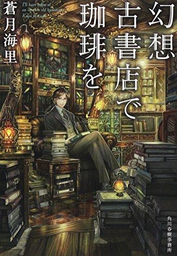 幻想古書店で珈琲を (ハルキ文庫)