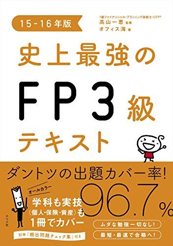 史上最強のFP3級テキスト 15-16年版