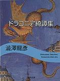 ドラコニア綺譚集 澁澤龍彦コレクション (河出文庫)