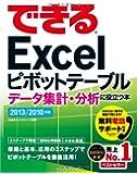 (無料電話サポート付)できる Excel ピボットテーブル データ集計・分析に役立つ本 2013/2010対応 (できるシリーズ)
