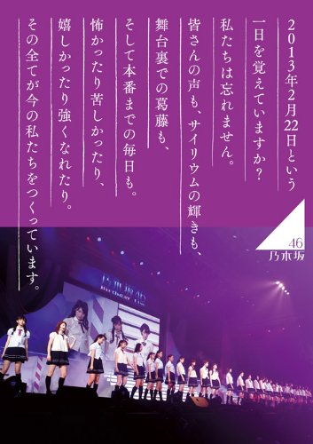 乃木坂46 / 1ST YEAR BIRTHDAY LIVE 2013.2.22 MAKUHARI MESSE[BD豪華BOX盤]