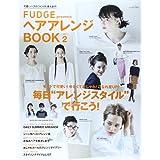 ヘアアレンジBOOK 2014年Vol.2 小さい表紙画像