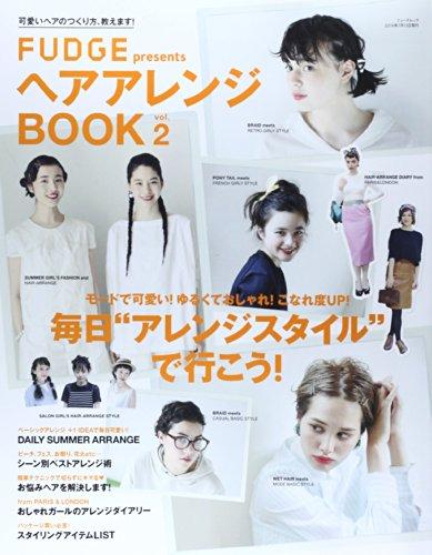 ヘアアレンジBOOK 2014年Vol.2 大きい表紙画像