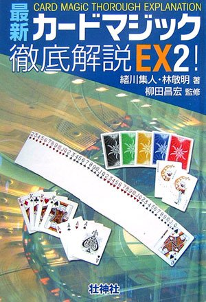 Download Saishin kado majikku tettei kaisetsu EX 2! pdf epub
