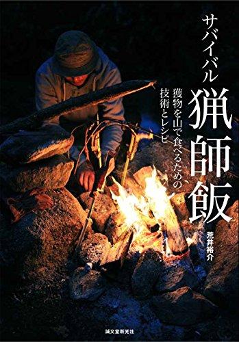 サバイバル猟師飯: 獲物を山で食べるための技術とレシピ