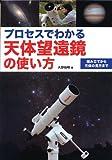 プロセスでわかる天体望遠鏡の使い方: 組み立てから天体の見方まで
