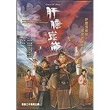 ???? Guts Of Man - TVB Kung Fu Classic, Cantonese/Mandarin audio, English/Chinese subtitle, Sammul Chan, Ron Ng , Yuen Wah, Louisa So, Mandy Cho, ???, ???, ??, ???, ??? by Sammul Chan