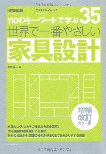 世界で一番やさしい家具設計 増補改訂カラー版 (エクスナレッジムック 世界で一番やさしい建築シリーズ 35)