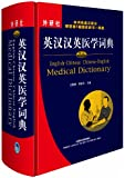 English-Chinese Chinese-English Medical Dictionary (Chinese Edition)