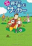 親子で楽しむサッカー―幼児から小学生向け