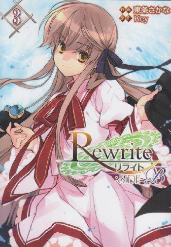 Rewrite:SIDE-B(3) (Dengeki comics) [ Japanese Edition]