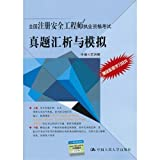 The whole country reg.s safety engineering teacher to keep industry qualification to examine a true to remit Xi and simulation(present the kit study the software) (Chinese edidion) Pinyin: quan guo zhu ce an quan gong cheng shi zhi ye zi ge kao shi zhen ti hui xi yu mo ni ( zeng song pei tao xue xi ruan jian )