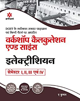 Electrical Iti Books In Marathi Pdf: Buy Workshop Calculation and Science (Electrician) Semester (I-IV rh:amazon.in,Design