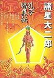 孔子暗黒伝 (集英社文庫―コミック版)