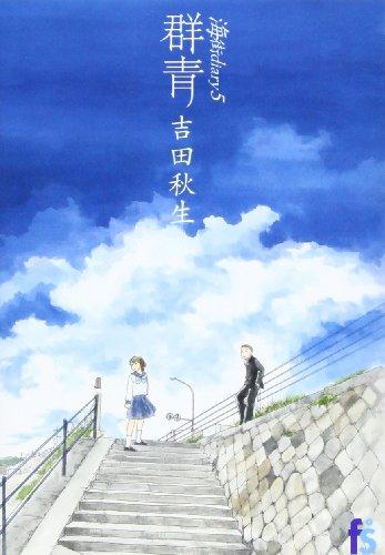 Umimachi Diary, Vol. 5: Gunjo
